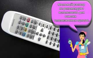 Как и чем почистить пульт дистанционного управления от телевизора в домашних условиях