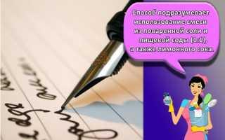 Как стереть ручку с бумаги без следов в домашних условиях без марганцовки