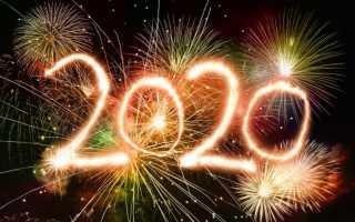 Что приготовить на Новый 2020 год на стол: рецепты с фото, простые и вкусные