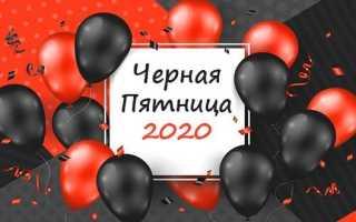Когда будет Чёрная пятница в 2020 году в России: в каких магазинах будет распродажа (список)