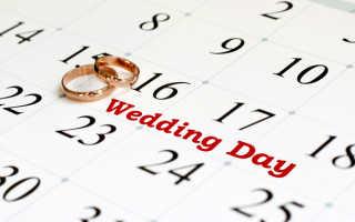 Благоприятные дни для свадьбы в 2020 году по церковному календарю