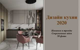 Современные кухни 2020 года: модный интерьер, дизайн фото