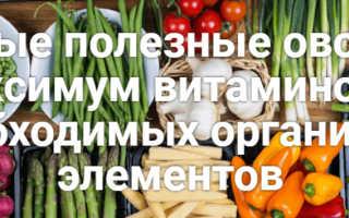 Какие овощи самые полезные для организма