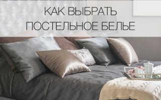 Как выбрать постельное белье: советы и хитрости