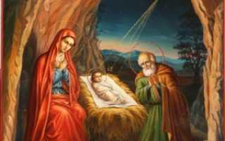 Рождество Христово, история праздника кратко для детей
