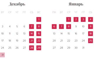 Когда выходим на работу в январе 2020 года: первый рабочий день