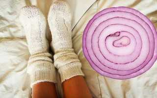 Зачем вставлять ломтик лука в носок перед сном каждый день в течение месяца: интересно