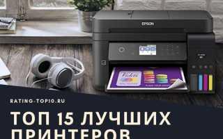 Топ 10 лучших принтеров для дома: ведущие производители, выбор по качеству, экономности и качеству