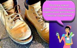 Клей для обуви: обзор самых прочных и водостойких герметиков для ремонта в домашних условиях