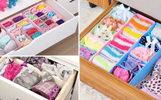 Как хранить нижнее белье в шкафу, если нет выдвижных ящиков