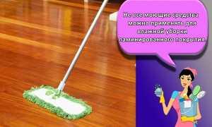 Как мыть ламинат без разводов в домашних условиях народными средствами и химией