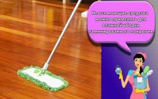Как мыть ламинат без разводов в домашних условиях