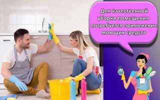 Уборка дома: полезные советы для наведения чистоты в квартире быстро и эффективно