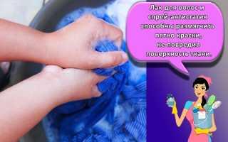 Как отстирать краску для волос с одежды в домашних условиях: отзывы, описание