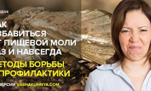 Как избавиться от пищевой моли на кухне навсегда