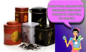 Как хранить чай в домашних условиях