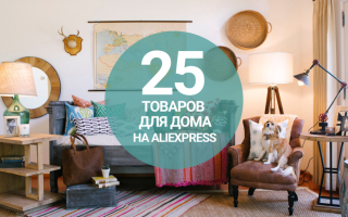 15 обалденных вещей с AliExpress, которые захочет каждый: фото, цены