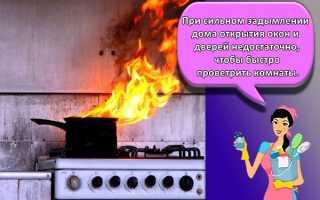 Как избавиться от запаха гари в квартире после пожара?