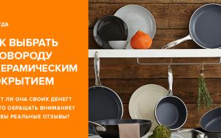 Керамическая сковорода: как выбрать, плюсы и минусы, качество, функциональность, отзывы