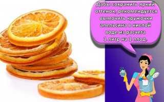 Как засушить апельсин для декора: дома, своими руками