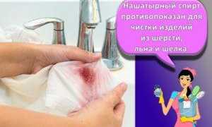 Выведение пятен с одежды и ткани в домашних условиях