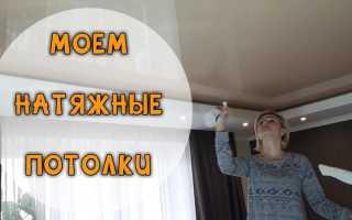 Как почистить натяжной потолок: способы
